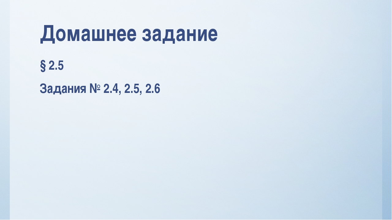 Домашнее задание § 2.5 Задания № 2.4, 2.5, 2.6