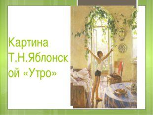 Картина Т.Н.Яблонской «Утро»