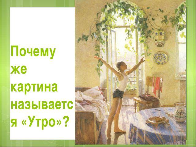 Почему же картина называется «Утро»?