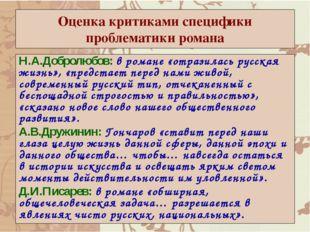Оценка критиками специфики проблематики романа Н.А.Добролюбов: в романе «отра