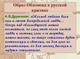 Образ Обломова в русской критике А.В.Дружинин: «Обломов любезен всем нам и ст