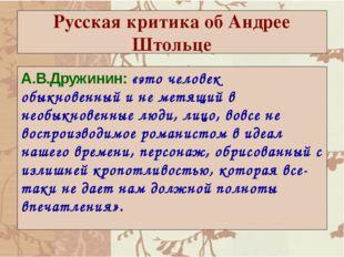 Русская критика об Андрее Штольце А.В.Дружинин: «это человек обыкновенный и н