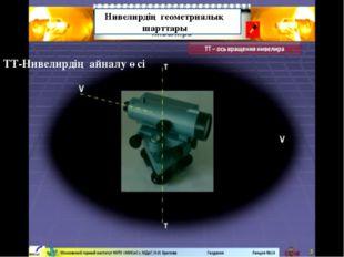 Нивелирдің геометриялық шарттары ТТ-Нивелирдің айналу өсі