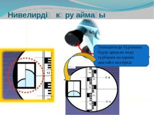 Элевационды бұраманы бұрау арқылы көру тұрбасын көлденең деңгейге келтіреді