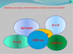 Ортадан нивелирлеу әдісінде биіктік өсімшесін қалай анықтайды ортадан h=a-b 1