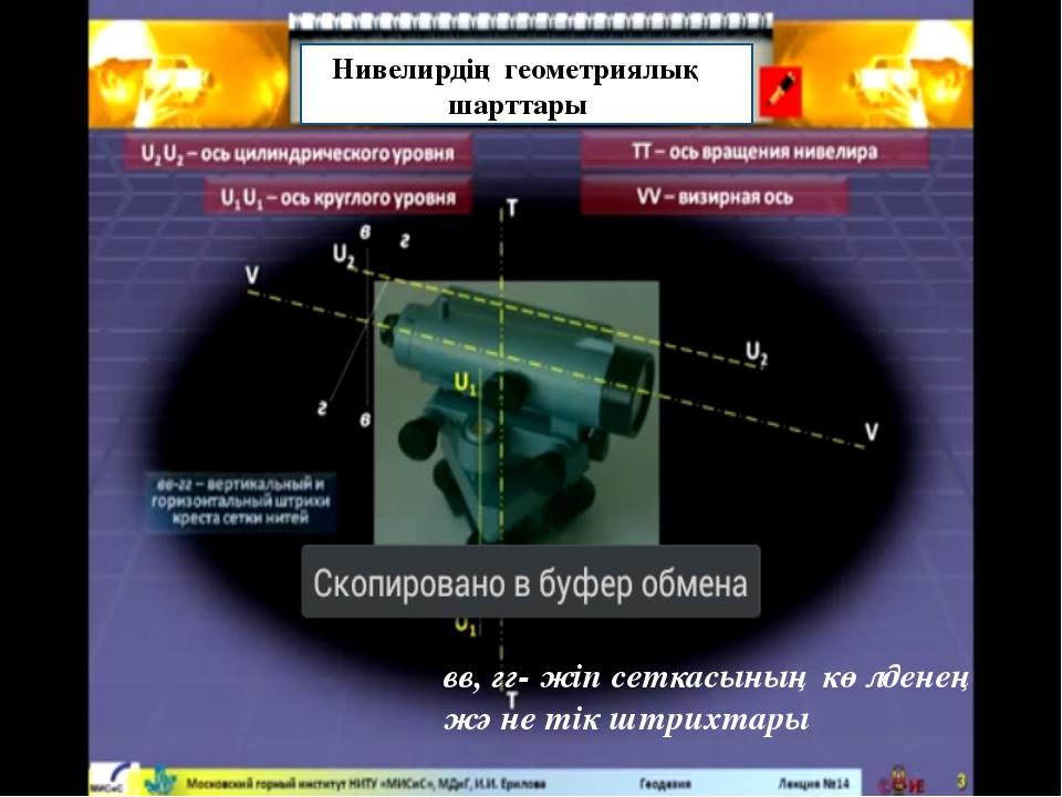 Нивелирдің геометриялық шарттары вв, гг- жіп сеткасының көлденең және тік шт...