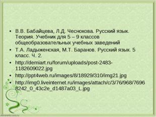 В.В. Бабайцева, Л.Д. Чеснокова. Русский язык. Теория. Учебник для 5 – 9 класс