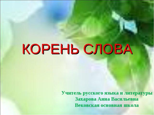 КОРЕНЬ СЛОВА Учитель русского языка и литературы Захарова Анна Васильевна Век...