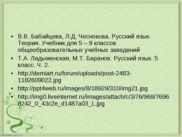 В.В. Бабайцева, Л.Д. Чеснокова. Русский язык. Теория. Учебник для 5 – 9 класс...
