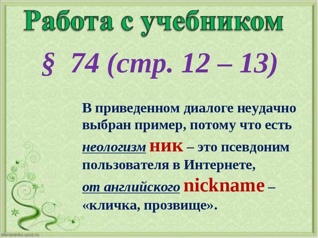 § 74 (стр. 12 – 13) В приведенном диалоге неудачно выбран пример, потому что...