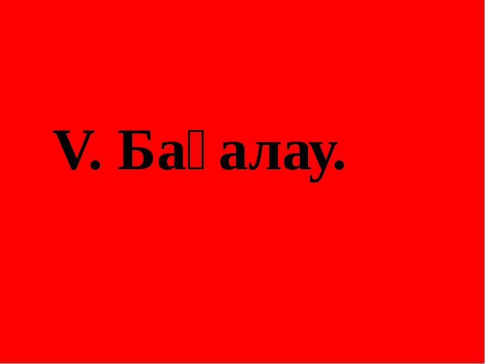 1 V. Бағалау.