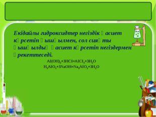 Екідайлы гидроксидтер негіздік қасиет көрсетіп қышқылмен, сол сияқты қышқылды