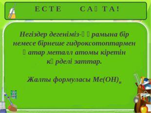 Е С Т Е С А Қ Т А ! Негіздер дегеніміз-құрамына бір немесе бірнеше гидроксото