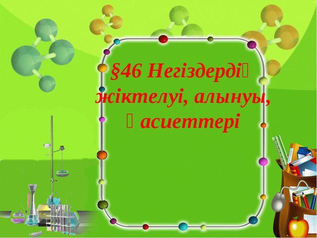 §46 Негіздердің жіктелуі, алынуы, қасиеттері