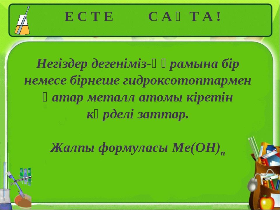 Е С Т Е С А Қ Т А ! Негіздер дегеніміз-құрамына бір немесе бірнеше гидроксото...