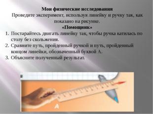 Мои физические исследования Проведите эксперимент, используя линейку и ручку