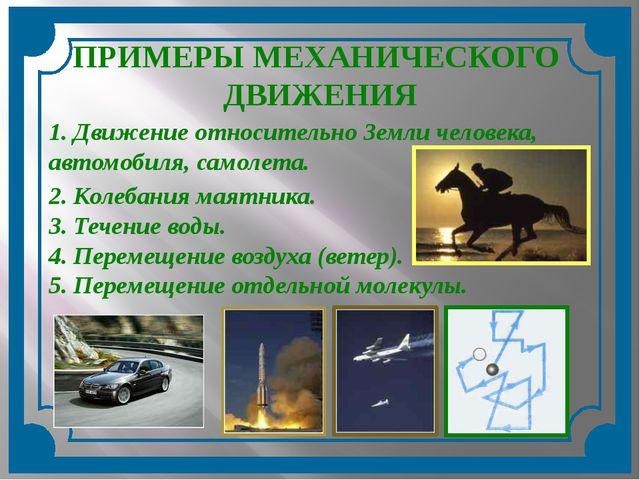 2. Колебания маятника. 3. Течение воды. 4. Перемещение воздуха (ветер). 5. Пе...