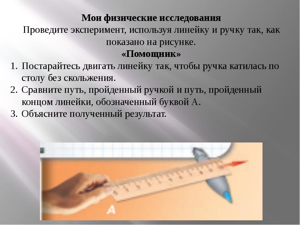 Мои физические исследования Проведите эксперимент, используя линейку и ручку...