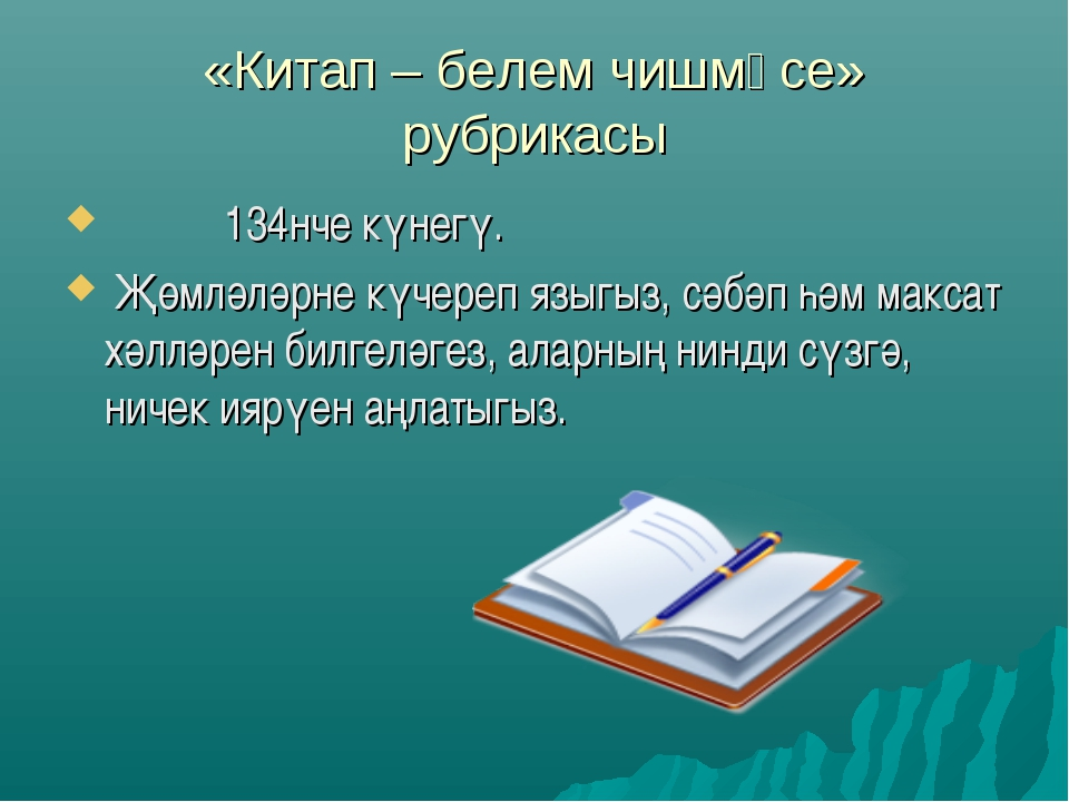 «Китап – белем чишмәсе» рубрикасы 134нче күнегү. Җөмләләрне күчереп языгыз, с...