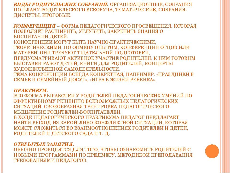 МНОГООБРАЗИЕ ФОРМ ВИДЫ РОДИТЕЛЬСКИХ СОБРАНИЙ: ОРГАНИЗАЦИОННЫЕ, СОБРАНИЯ ПО П...