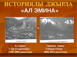 «АЛ ЭМИНА» Ал эмина Уллу Къарачайда – 1790-1800 джыллада Экинчи эмина Теберди