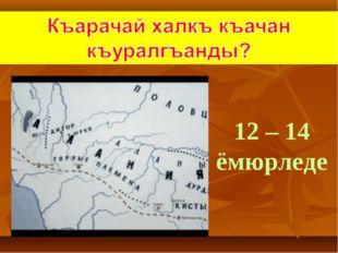 12 – 14 ёмюрледе Образовательный портал «Мой университет» - www.moi-universit