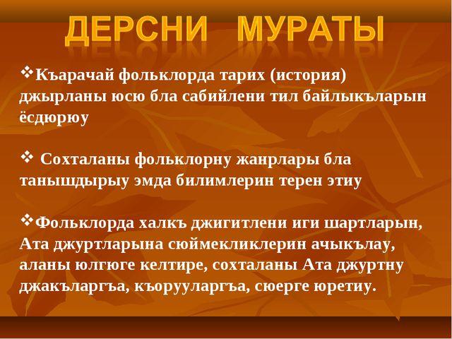 Къарачай фольклорда тарих (история) джырланы юсю бла сабийлени тил байлыкълар...