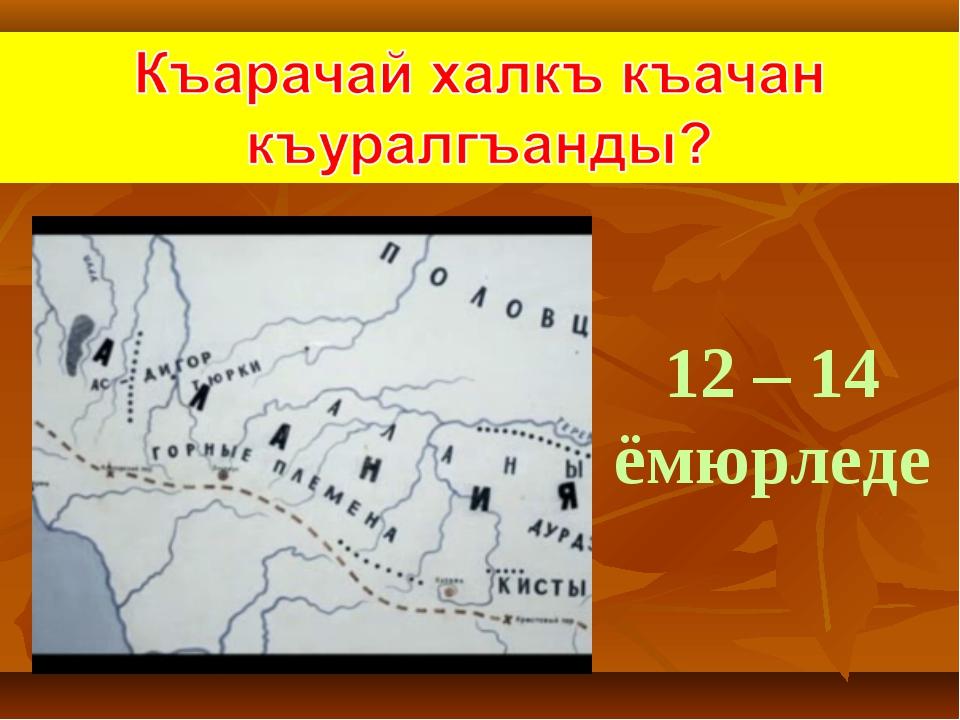 12 – 14 ёмюрледе Образовательный портал «Мой университет» - www.moi-universit...