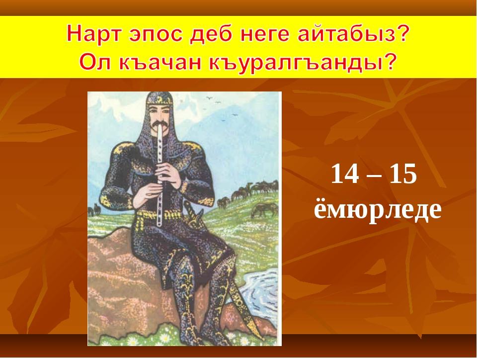 14 – 15 ёмюрледе Образовательный портал «Мой университет» - www.moi-universit...