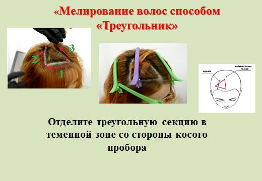 Диагональное мелирование техника