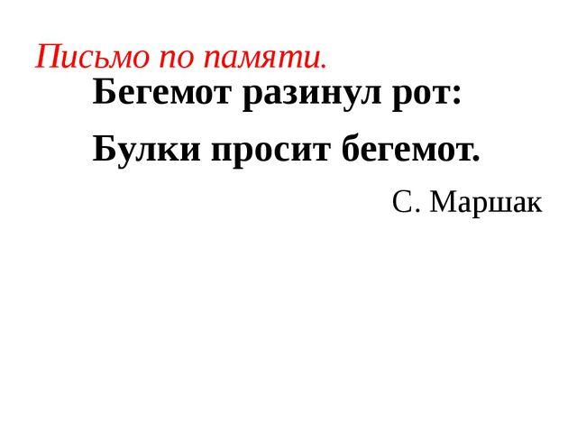 Письмо по памяти. Бегемот разинул рот: Булки просит бегемот. С. Маршак