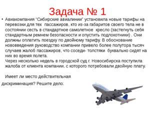 """Задача № 1 Авиакомпания """"Сибирские авиалинии"""" установила новые тарифы на пере"""