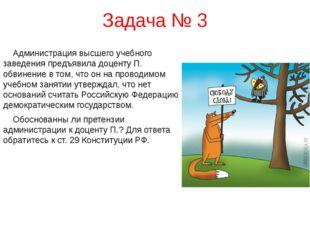 Задача № 3 Администрация высшего учебного заведения предъявила доценту П. об