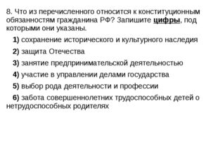 8. Что из перечисленного относится к конституционным обязанностям гражданина