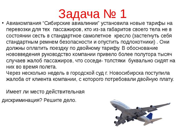 """Задача № 1 Авиакомпания """"Сибирские авиалинии"""" установила новые тарифы на пере..."""
