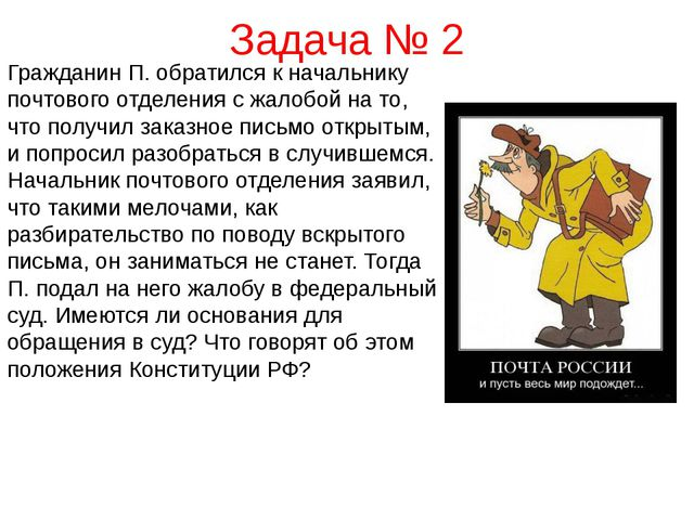Задача № 2 Гражданин П. обратился к начальнику почтового отделения с жалобой...