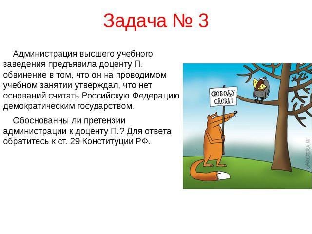 Задача № 3 Администрация высшего учебного заведения предъявила доценту П. об...