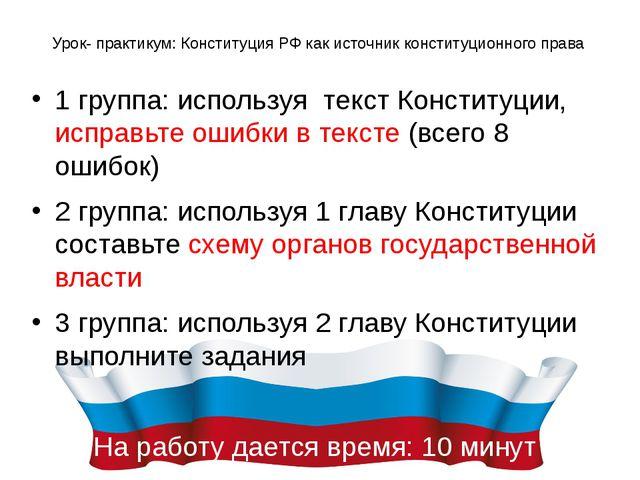 Урок- практикум: Конституция РФ как источник конституционного права 1 группа:...