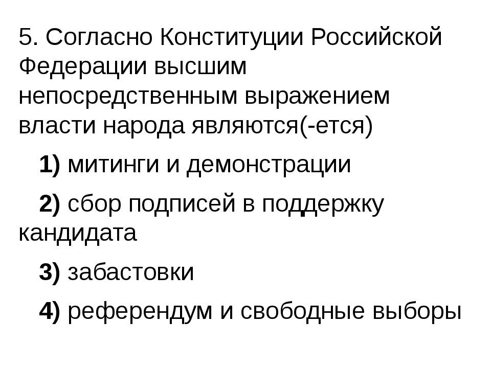 5. Согласно Конституции Российской Федерации высшим непосредственным выражен...