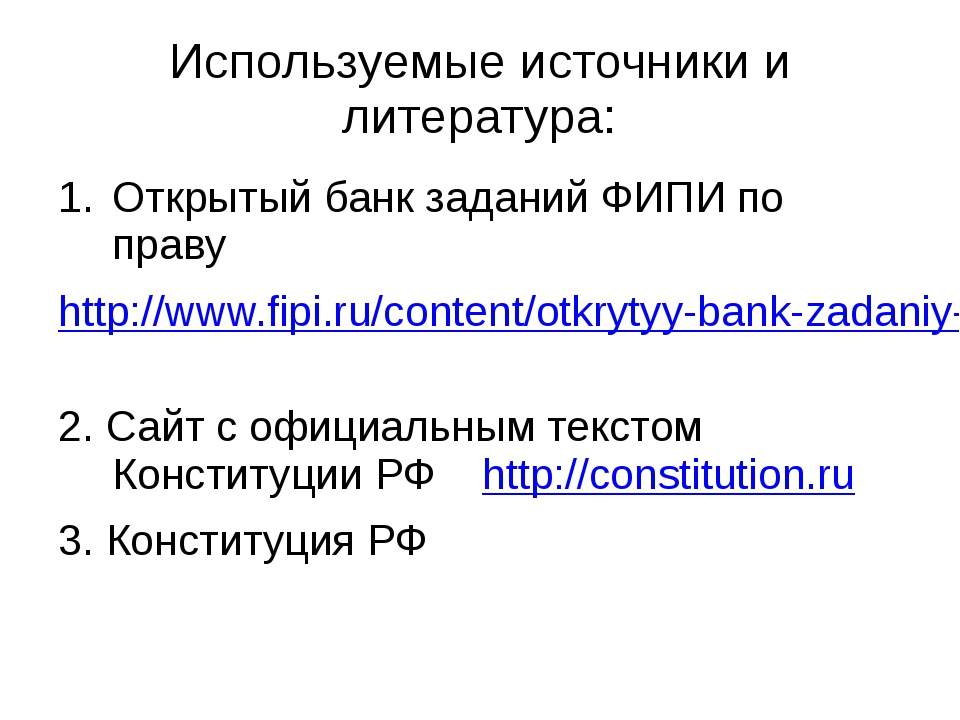 Используемые источники и литература: Открытый банк заданий ФИПИ по праву http...