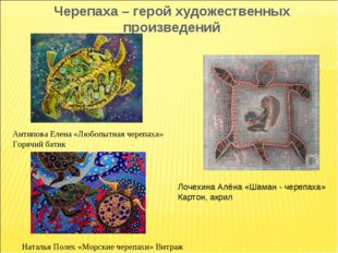 Черепаха – герой художественных произведений Наталья Полех «Морские черепахи»