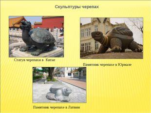 Скульптуры черепах Статуя черепахи в Китае Памятник черепахе в Юрмале Памятни