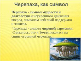 Черепаха, как символ Черепаха - символ мудрости и долголетия и неуклонного дв