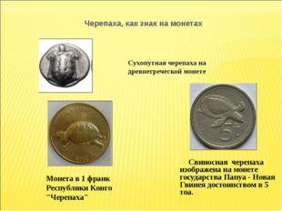 Черепаха, как знак на монетах Свиносная черепаха изображена на монете государ