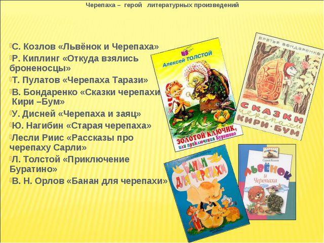 Черепаха – герой литературных произведений С. Козлов «Львёнок и Черепаха» Р....