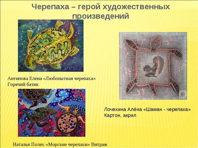 Черепаха – герой художественных произведений Наталья Полех «Морские черепахи»...