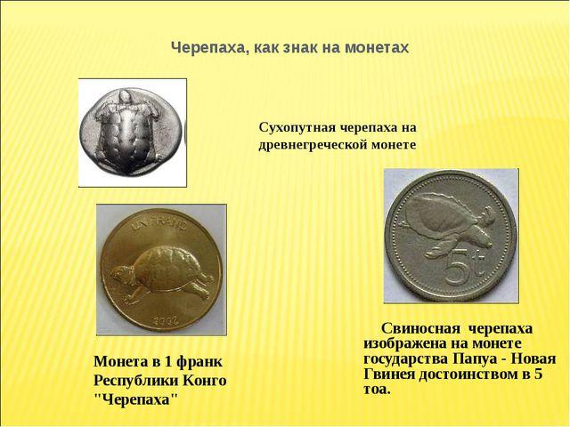 Черепаха, как знак на монетах Свиносная черепаха изображена на монете государ...