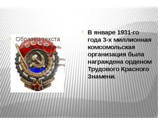 В январе 1931-го года 3-х миллионная комсомольская организация была награжде