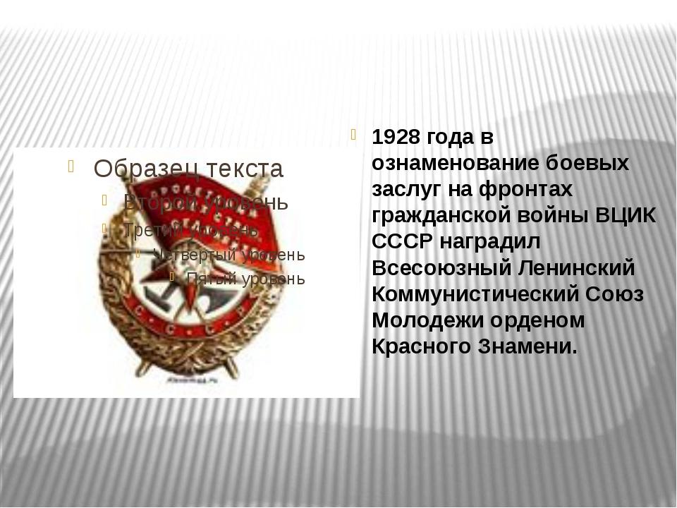 1928 года в ознаменование боевых заслуг на фронтах гражданской войны ВЦИК СС...