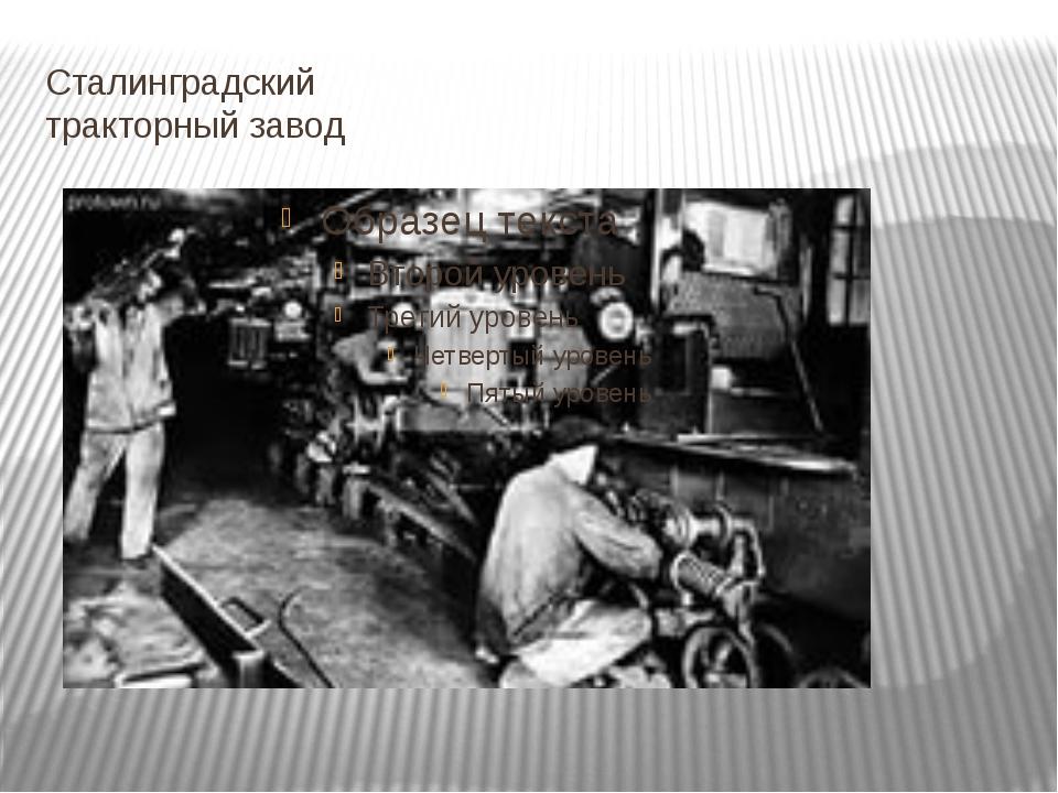 Сталинградский тракторный завод